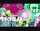 【Splatoon2】タテブロイド初音ミク 前夜祭編【ゆかミク実況】