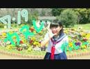 【かっしー】 カヌレ 踊ってみたぁ 【16さい!】