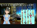 【iM@S人狼】シンデレラ人狼 みりあシリーズ村 1回戦part3