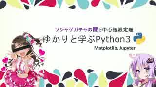 [07]ゆかりと学ぶPython3-Matplotlib・Jupyter+中心極限定理