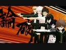 第72位:【ダンガンロンパMMD】ダンロン男死で厨病激発ボーイ【ネタバレ有】 thumbnail