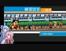 【VOICEROID実況】琴葉姉妹がゆく大運動会 ストーリーモード part2