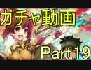 【FEH】FEヒーローズガチャチャレンジ シーズン2 Part19