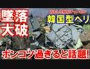 【韓国スリオン2015墜落大破】 ポンコツ問題が次々と明らかに!