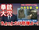 【笑劇韓国軍の防弾チョッキ第2弾】 ちょっとだけ防弾よー!