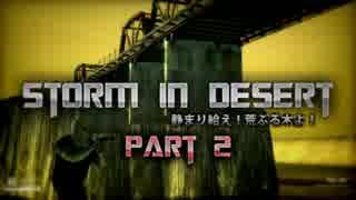 【実況】低評価ゲーム探訪記 【Storm in Desert】 part2(終)