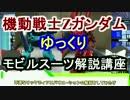 【機動戦士Zガンダム】ディジェ、Sディアス解説 【ゆっくり解...