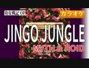 【ニコカラ・JOY】JINGO JUNGLE / MYTH & ROID (full/off vocal)