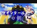 【城プロ:RE】ツインテールの剣【季節外れに舞う六花 絶弐難】