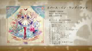 【クロスフェード】リバース・イン・ワンダーランド / そらる×YASUHIRO