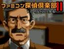 ファミコン探偵倶楽部2、久しぶりにあのエンディング見てやろう(9)