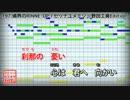 【TV Size歌詞付カラオケ】セツナユメミシ【境界のRINNE OP】(KEYTALK)