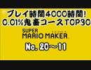 マリオメーカーを4000時間プレイした中から0.01%鬼畜コースを厳選!TOP30 Part2