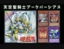 【遊戯王ADS】天空聖騎士アークパーシアス