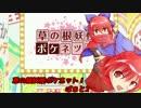 第73位:【ポケモンSM】草の根妖怪ポケネット!part2【ゆっくり実況】 thumbnail