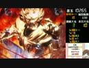 CRアナザー牙狼 ~炎の刻印~ BATTLE 16回目 【後編】