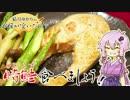 第33位:結月ゆかりのお腹が空いたのでVol.19 「時鮭食べましょう」 thumbnail