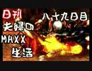 【日刊夫婦実況】噛み合わない2人のMHXX生活Part89(アグナコトル)
