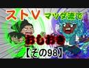 【ストⅤ・season2】マツダ流でおしおき【その98】