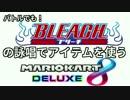 バトルでも!BLEACHの詠唱でアイテムを使うマリオカート8DX 01【実況】