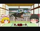 第45位:【ゆっくり解説】ゆっくりと学ぶ夢の第11R(サイレンススズカ編) thumbnail