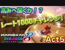 【マリオカート8DX】世界最速への道Act5【更なる高みへ】