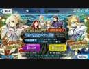 【Fate/Go】ゆっくり実況プレイpart6 色んなピックアップ引いてみた