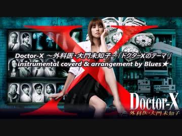 doctor x 外科医 大門未知子 ドクターxのテーマ cover nicozon