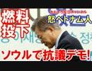 【ベトナム人が韓国で怒りの抗議デモ】 文大統領がBIGな燃料投下!