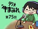 ラジオ「牛まみれ」第75回
