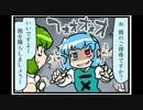 東方4コマ「がんばれ小傘さん」159 動物のお友達編