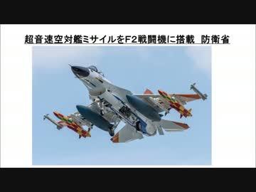 1/2 超音速空対艦ミサイルをF2...