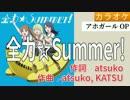 【ニコカラ】全力☆Summer! / angela (full