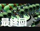 【パブロS+99】元世界一テンション高いニートのパブロ Part1【最終回】