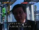 中国~SARSの真実 thumbnail