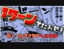 【グラブル】(最終十天無し)H120ゼノウォフ 1Tキル【初手攻撃号令LV5発令】