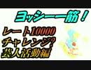 【マリカ8DX単発実況】重量級&芸人力に屈さずレート10000へ! 芸人活動編