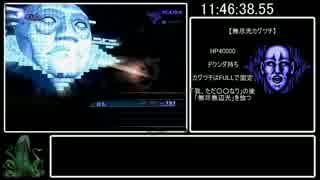 真・女神転生Ⅲ-NOCTURNE無印版RTA 11時間55分36秒 Part17(LAST)