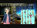 【iM@S人狼】シンデレラ人狼 みりあシリーズ村 1回戦part4