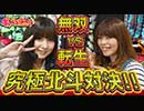 パチマガギャルズダービー2017開幕!!「真・北斗無双VS北斗7転生」の究極北斗対決!!