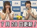 【7月28日更新】松井恵理子&影山灯がお届けするHJ文庫放送部2学期!