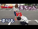パチスロ【Dream Duel】 Battle13 玉ちゃんvsまりも 前編