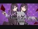 【合作】歌ってみたノンストップメドレー【秋蟹星鏡夜龍】