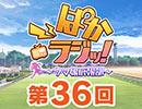 第36回「ぱかラジッ!~ウマ娘広報部~」