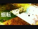 【オリジナル曲】蛔転(kaiten)_Drive