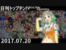 日刊トップテン!VOCALOID&something【日刊ぼかさん2017.07.20】