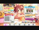 第82位:【デレステ】Kawaii make MY day! イベントBGM thumbnail