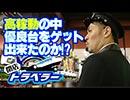 閉店トラベラー 〜55分前のVictory Flight〜【第8話】