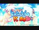 第80位:【パチスロ】トロピカルKISS 【PV】 thumbnail