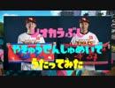「シオカラ節」を野球選手名で歌ってみた【Splatoon】